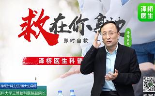 """三博脑科张宏伟:专家教您发现肿瘤的""""蛛丝马迹"""""""