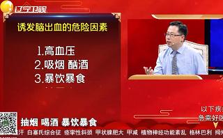三博脑科刘方军:警惕这些表现 小心脑出血