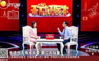 三博脑科刘方军:科学防治 远离脑出血