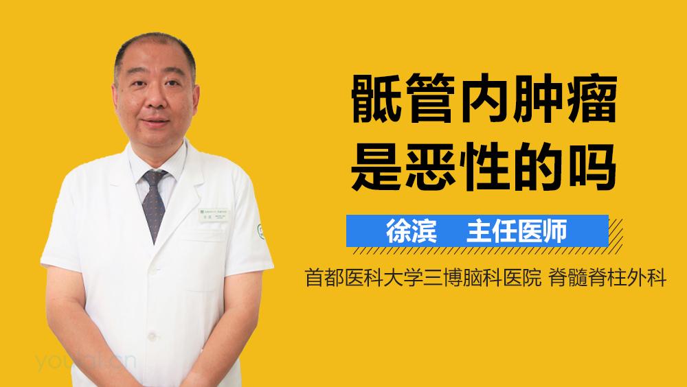 骶管内肿瘤是恶性的吗
