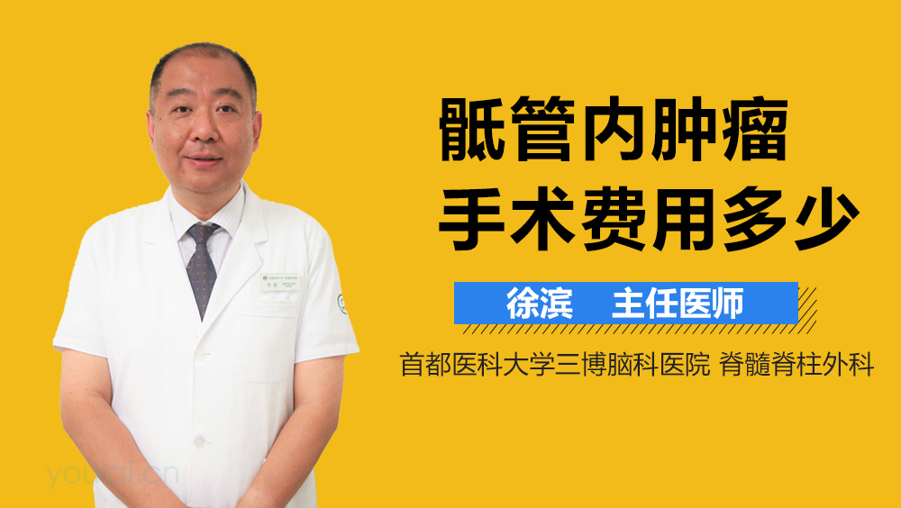骶管内肿瘤手术费用多少