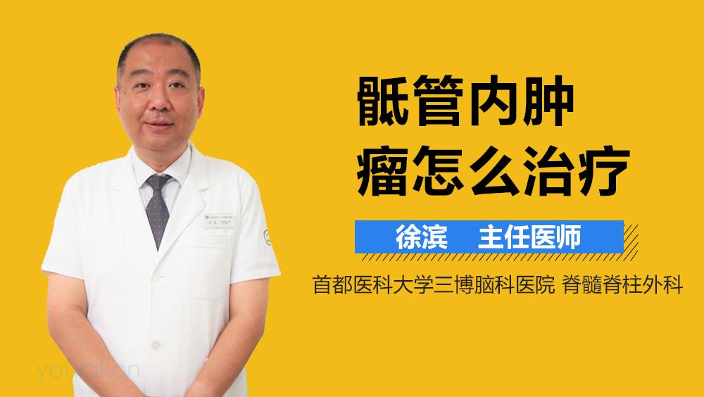 骶管肿瘤怎么治疗