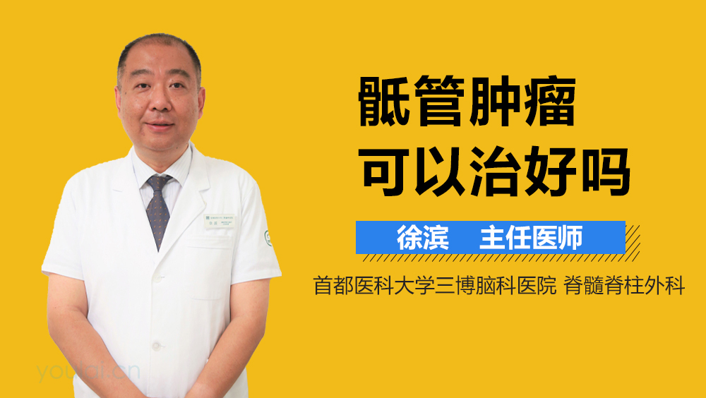 骶管肿瘤可以治好吗