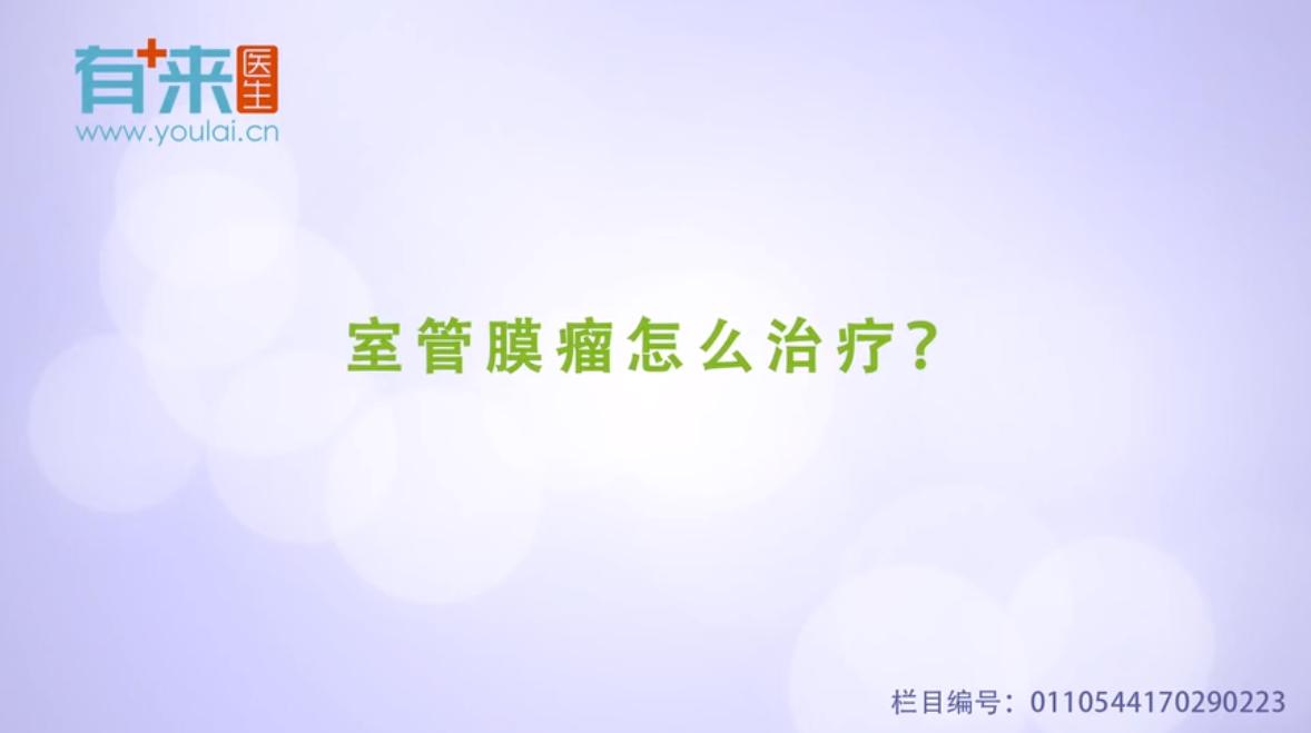 室管膜瘤怎么治疗